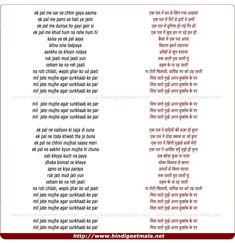 lyrics of song Surkhaab Ke Par