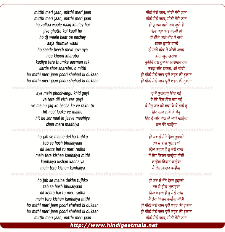lyrics of song Mitthi Meri Jaan
