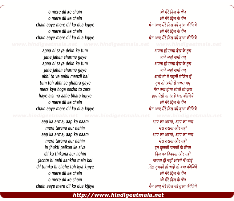 lyrics of song O Mere Dil Ke Chain