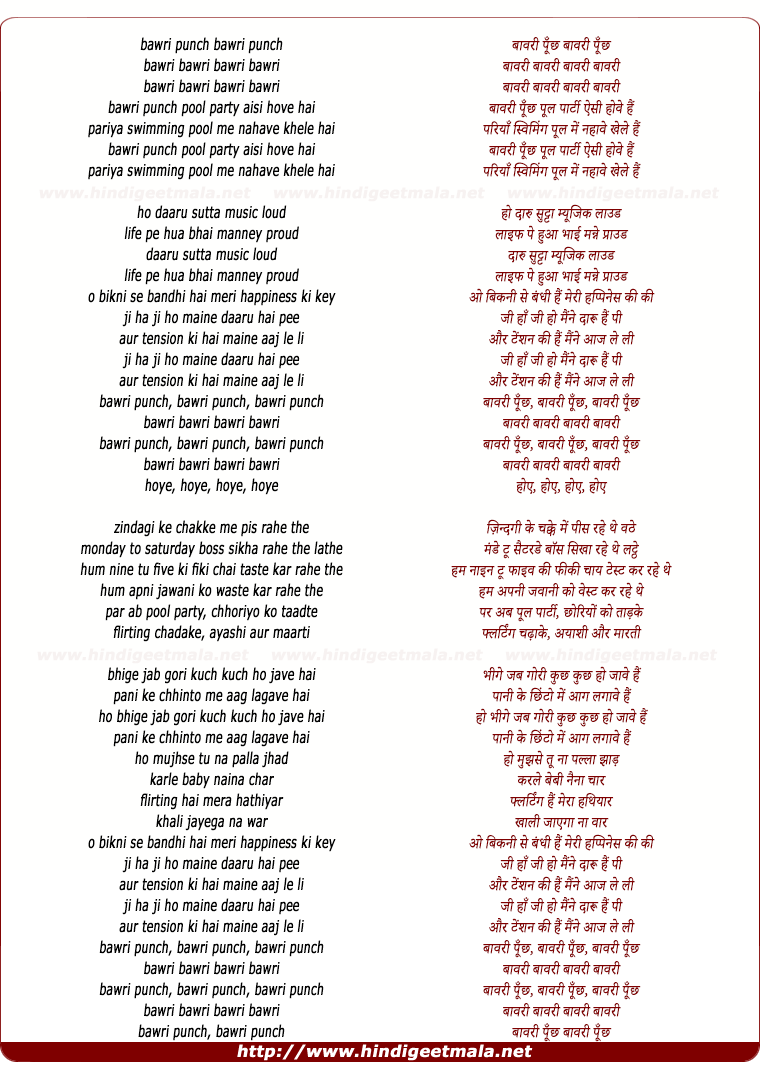 lyrics of song Bawri Pooch Pool Party
