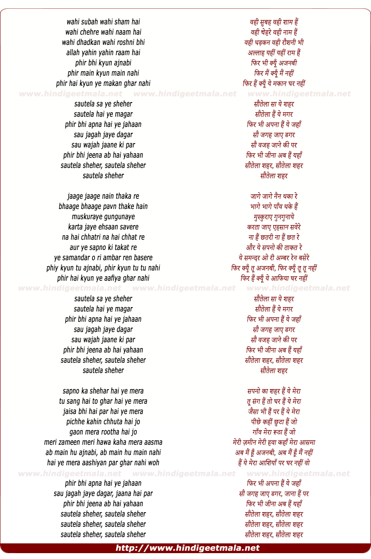lyrics of song Sautela Sheher