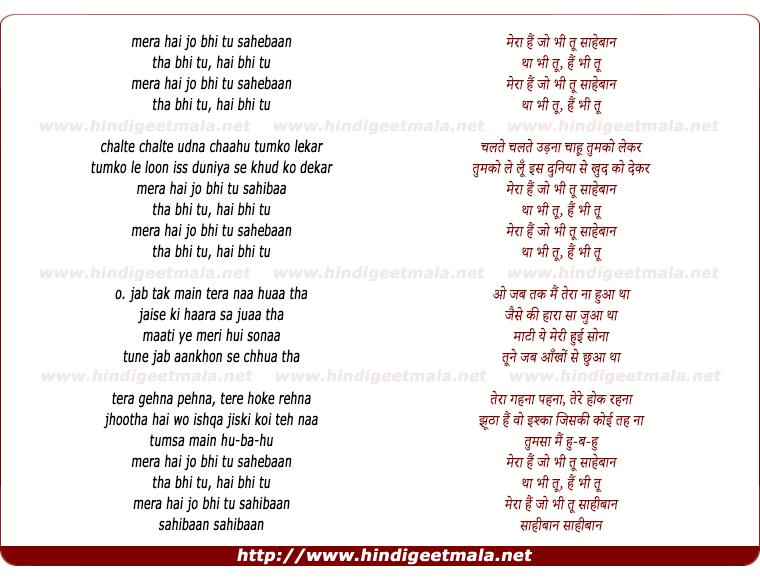 lyrics of song Sahebaan