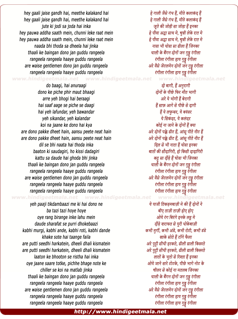 lyrics of song Guddu Rangeela (Remix)