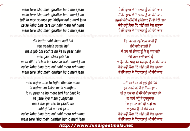 lyrics of song O Meri Jaan