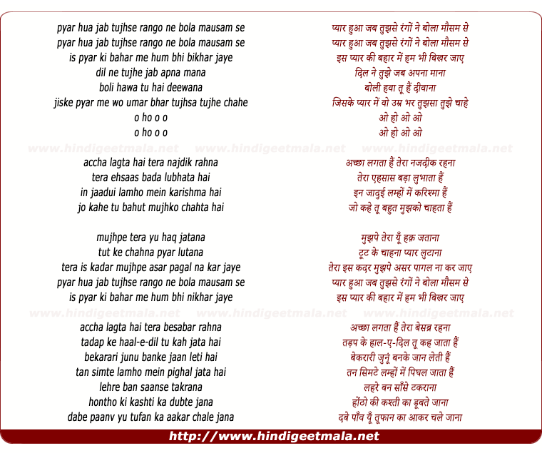 lyrics of song Pyaar Hua Jab Tujhse (Female)