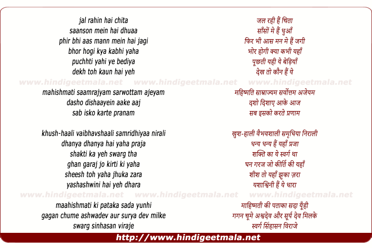 lyrics of song Jal Rahin Hain