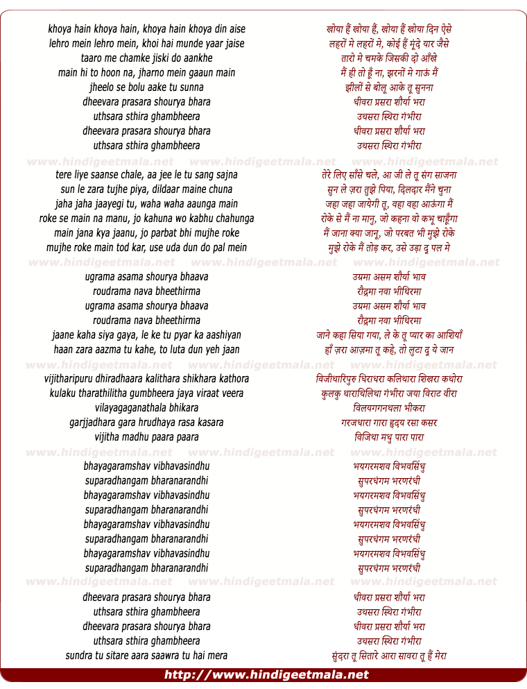 lyrics of song Khoya Hain