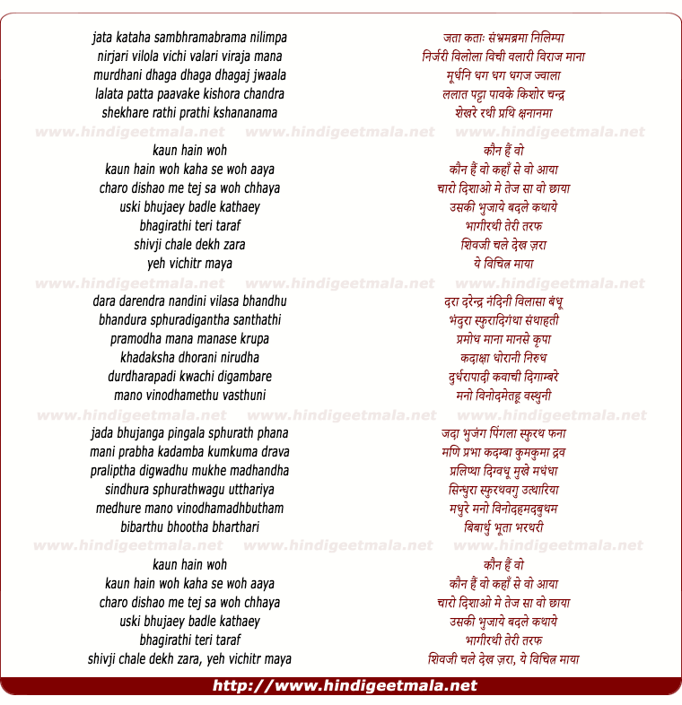 lyrics of song Kaun Hain Voh