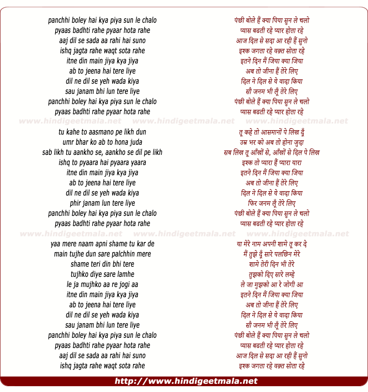 lyrics of song Panchhi Boley