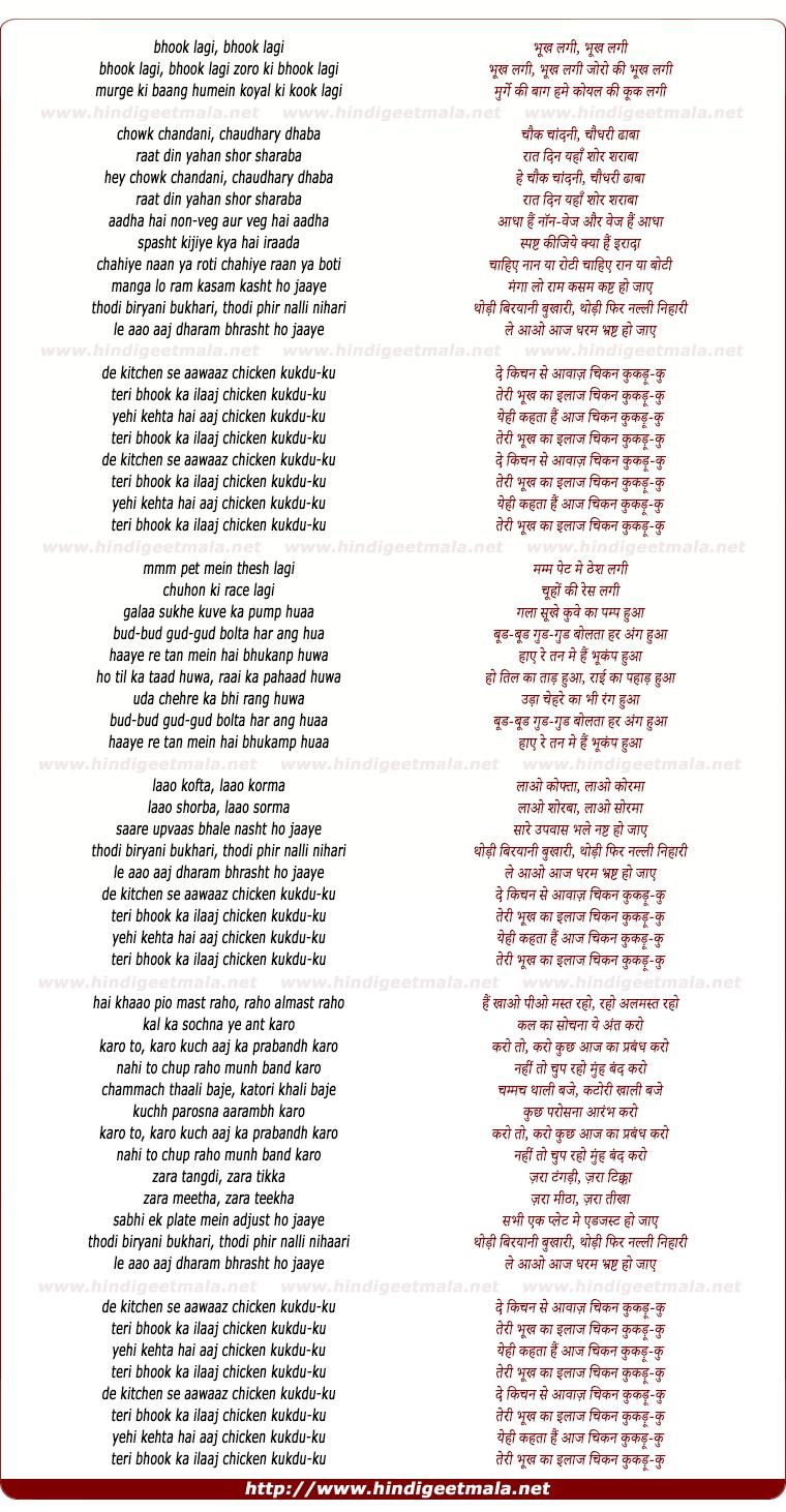 lyrics of song Chicken Song