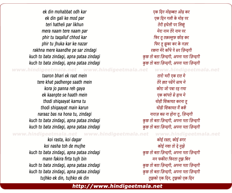 lyrics of song Zindagi Kuchh Toh Bata (Reprise)