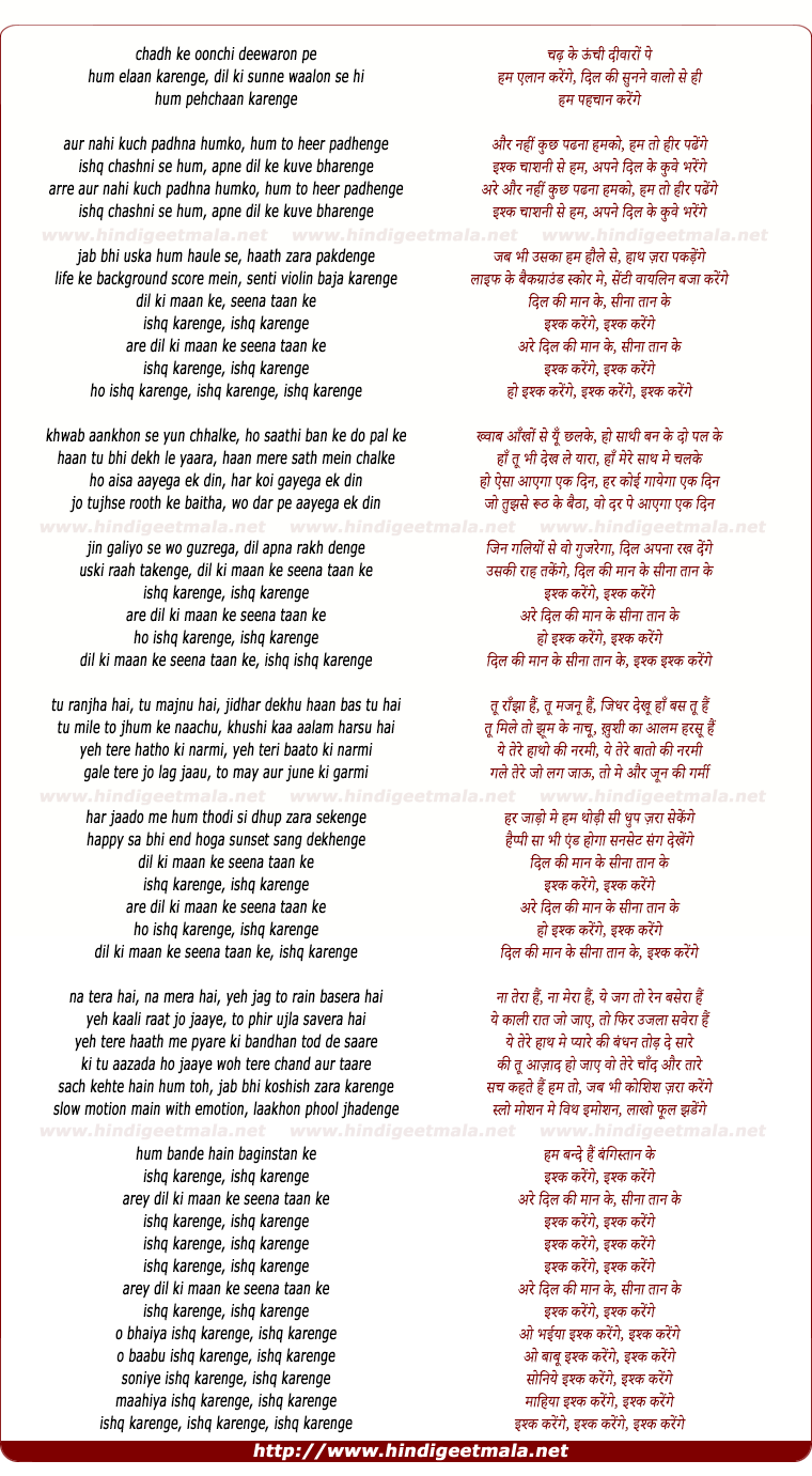 lyrics of song Ishq Karenge