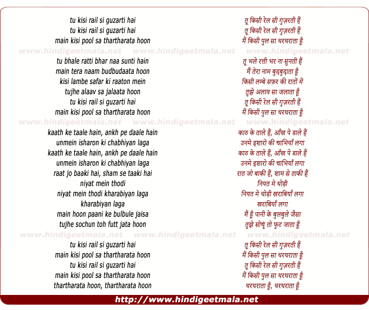 lyrics of song Tu Kisi Rail Si Guzarti Hai