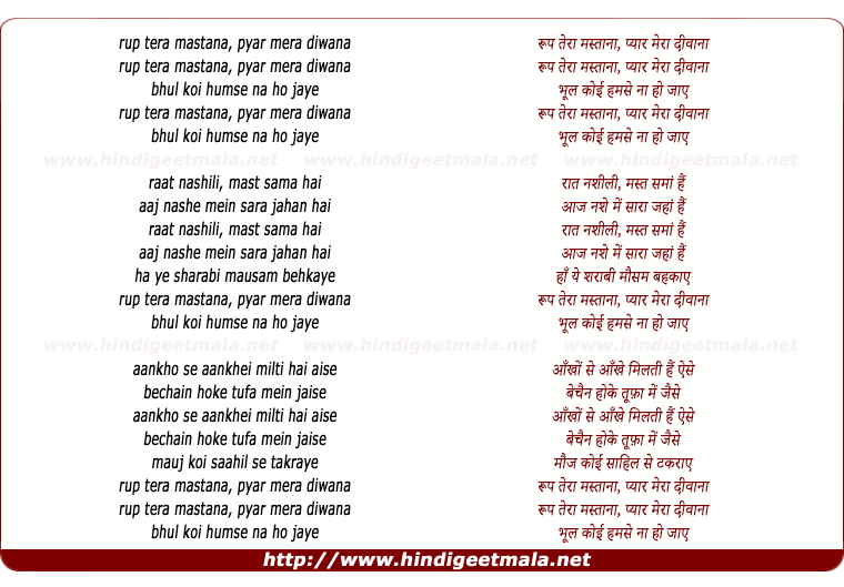 lyrics of song Roop Tera Mastana