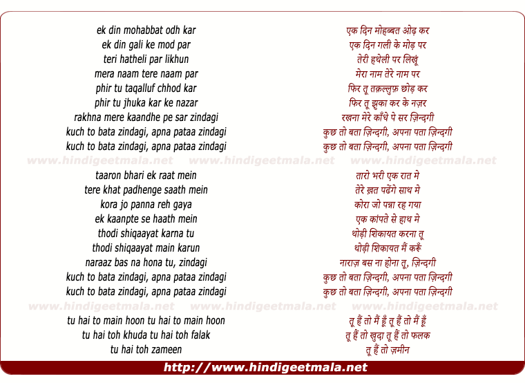 lyrics of song Zindagi Kuchh Toh Bata