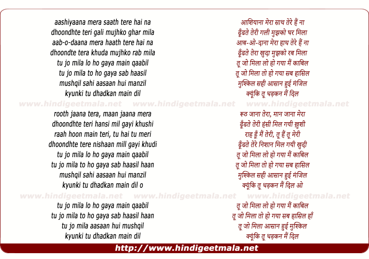 lyrics of song Tu Jo Mila To Ho Gaya Main Qabil