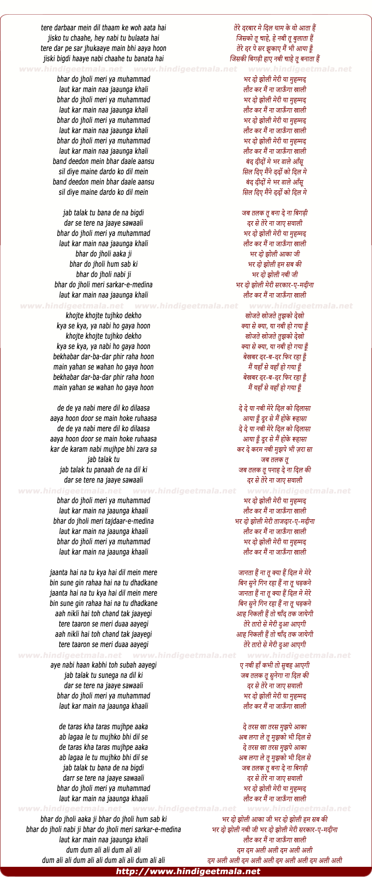 lyrics of song Bhar Do Jholi Meri (Reprise)