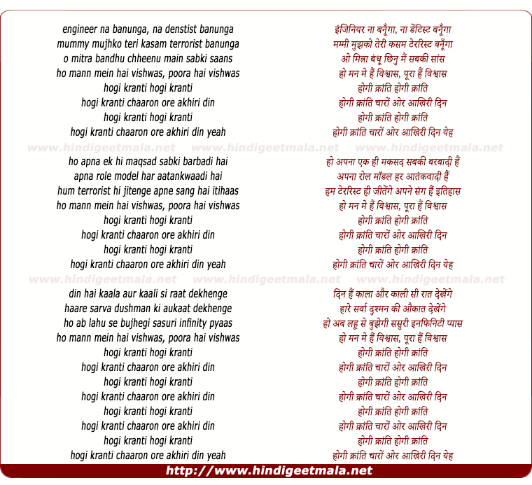 lyrics of song Hogi Kranti Chaaron Ore
