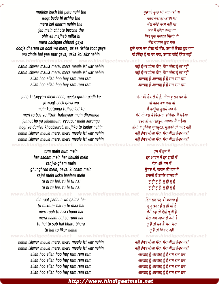lyrics of song Nahi Ishwar Maula Mera