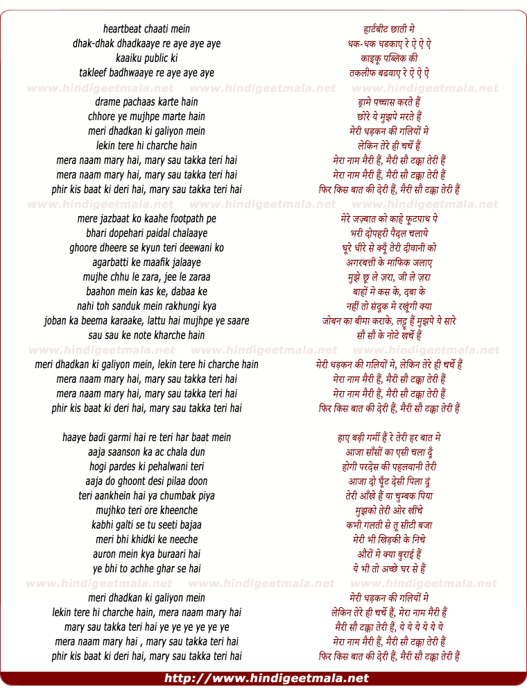 lyrics of song Mera Naam Mary