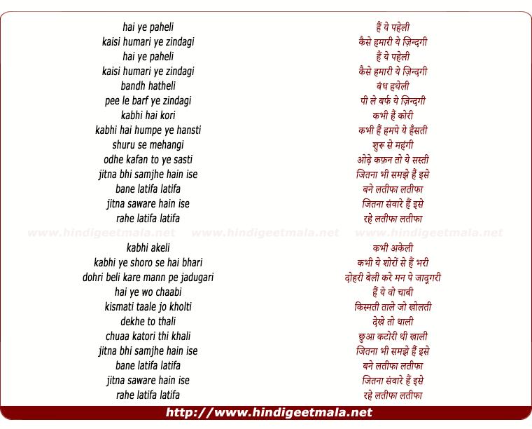lyrics of song Latifa
