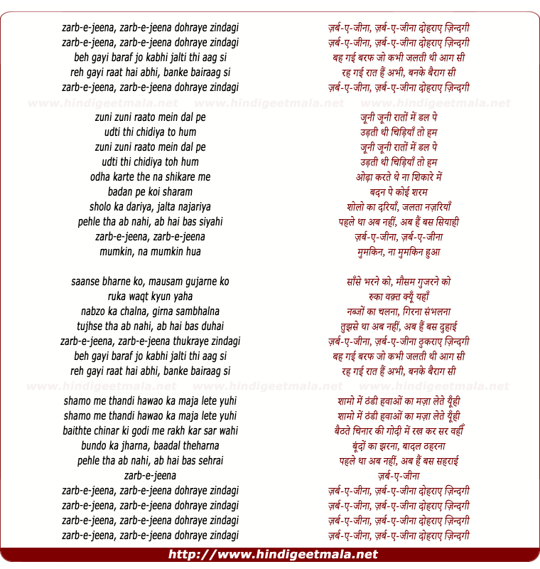 lyrics of song Zarb-e-jeena