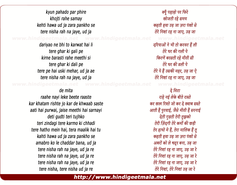 lyrics of song Udd Jaa