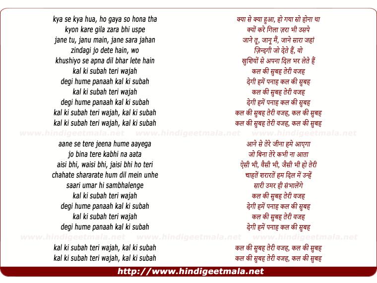 lyrics of song Kal Ki Subah