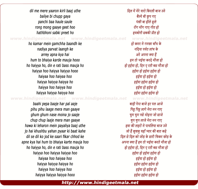 lyrics of song Haiyya Ho