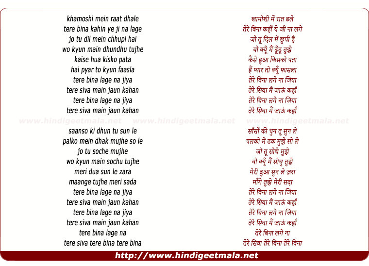 lyrics of song Tere Bina Lage Na Jiya