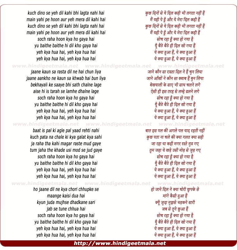 lyrics of song Yeh Kya Hua Hai (Reprise)