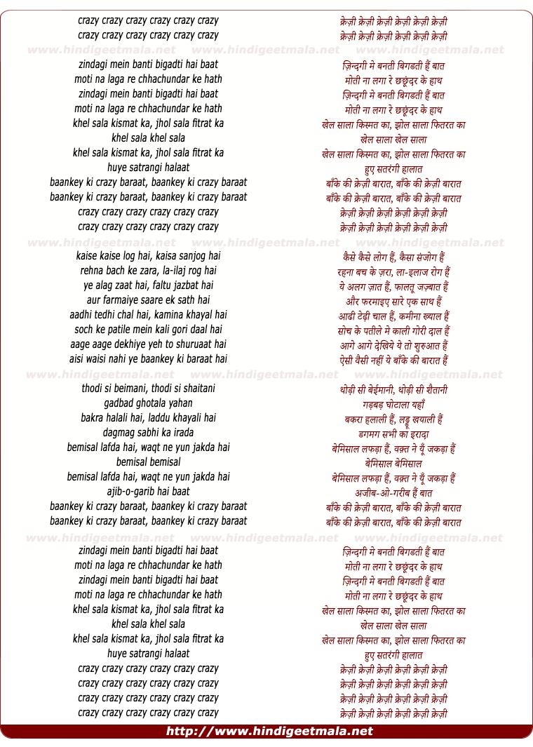 lyrics of song Baankey Ki Crazy Baraat (Title Song)