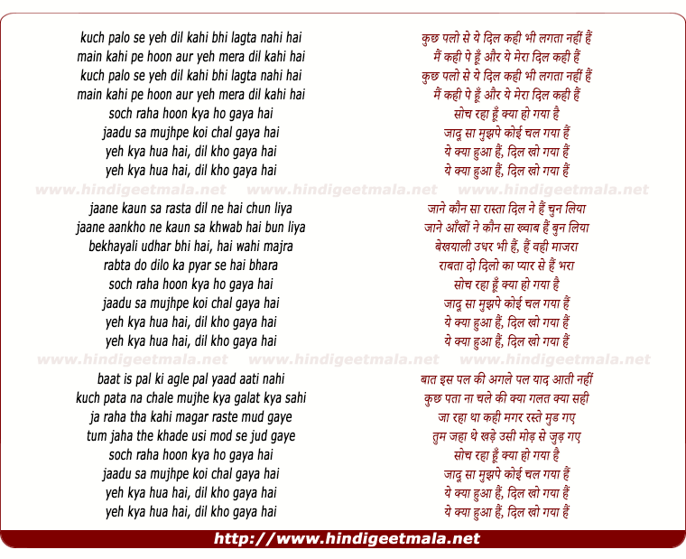 lyrics of song Yeh Kya Hua Hai (Unplugged)