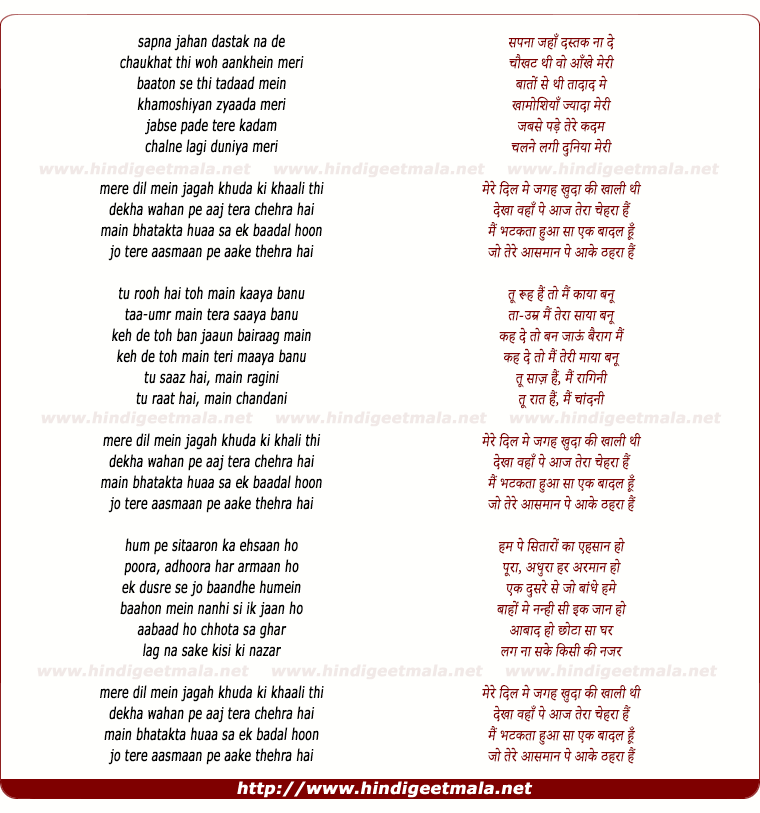 lyrics of song Sapna Jahan Dastak Na De