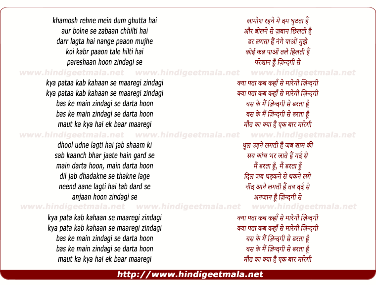 lyrics of song Kya Pata Kab Kahaan Se