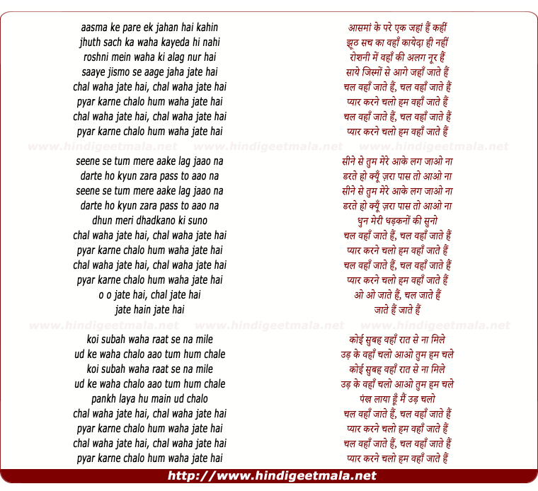 lyrics of song Chal Wahan Jaate Hain