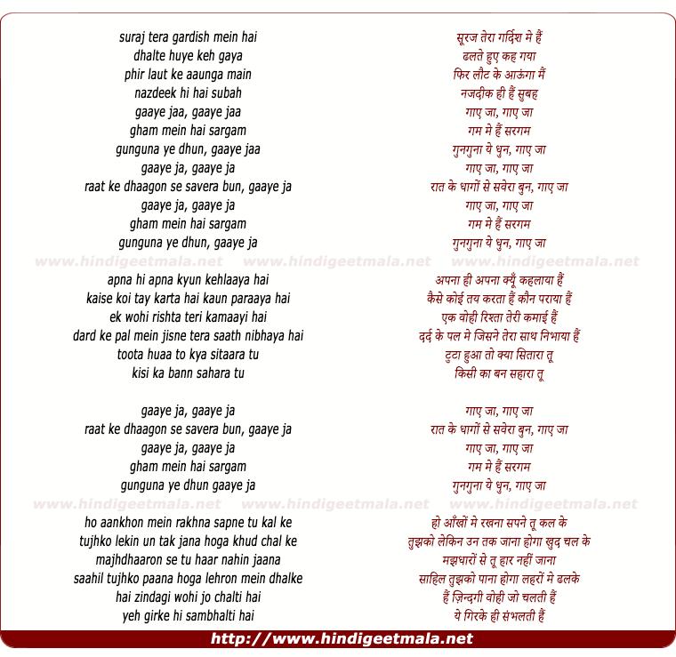 lyrics of song Gaaye Jaa