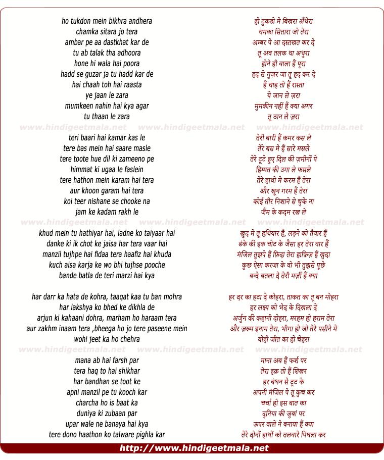 lyrics of song Brothers Anthem