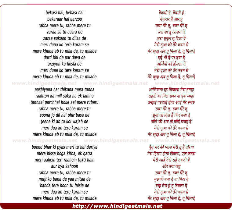 lyrics of song Tu Milade