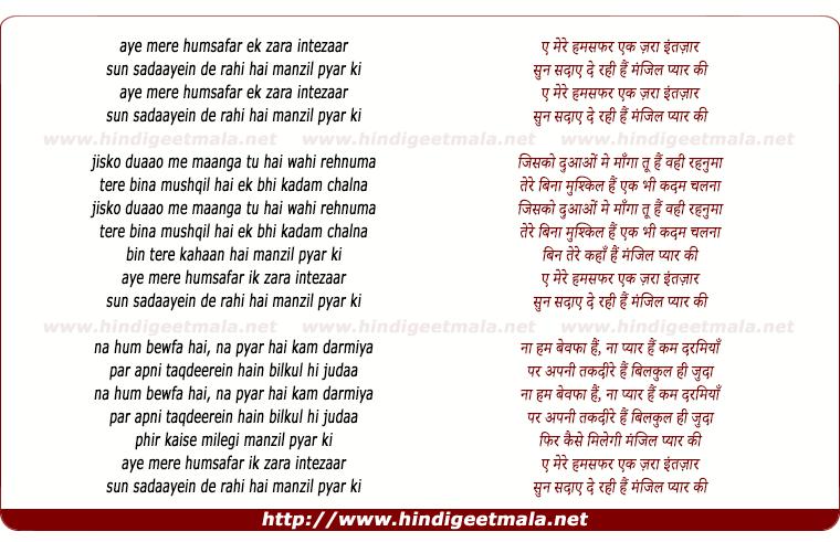 lyrics of song Mere Humsafar