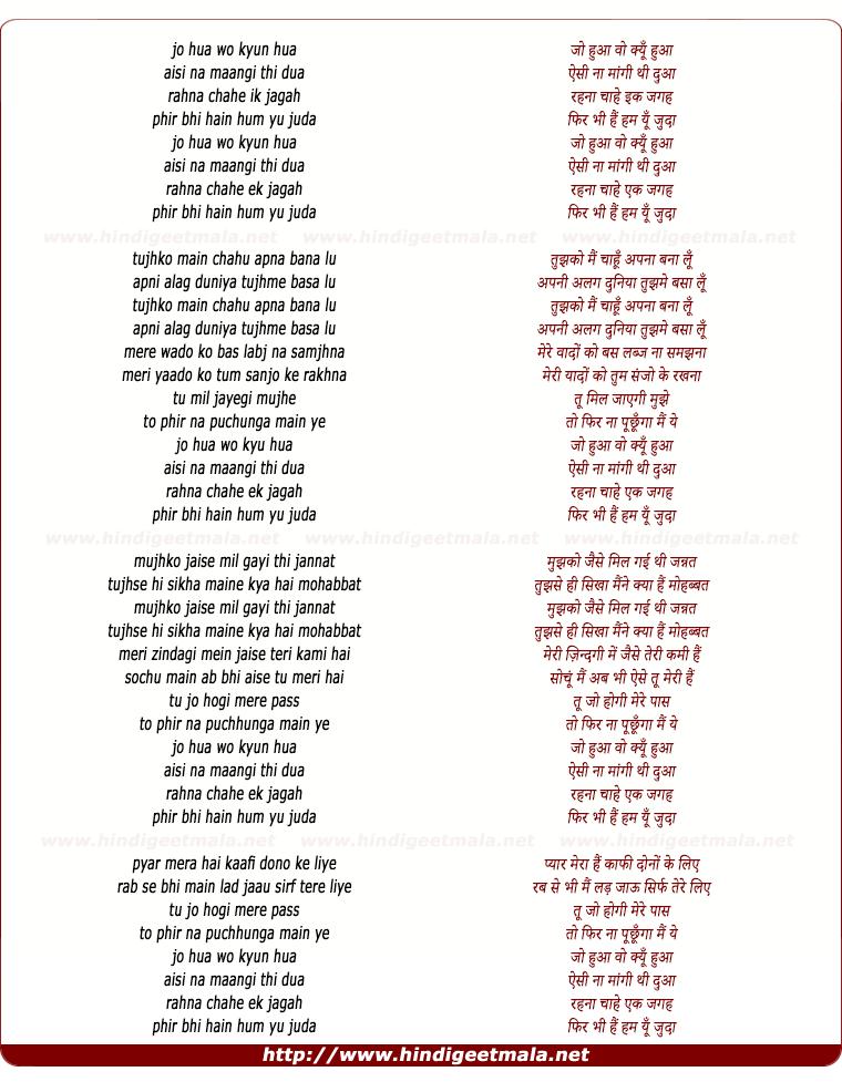 lyrics of song Jo Hua Woh Kyun Hua