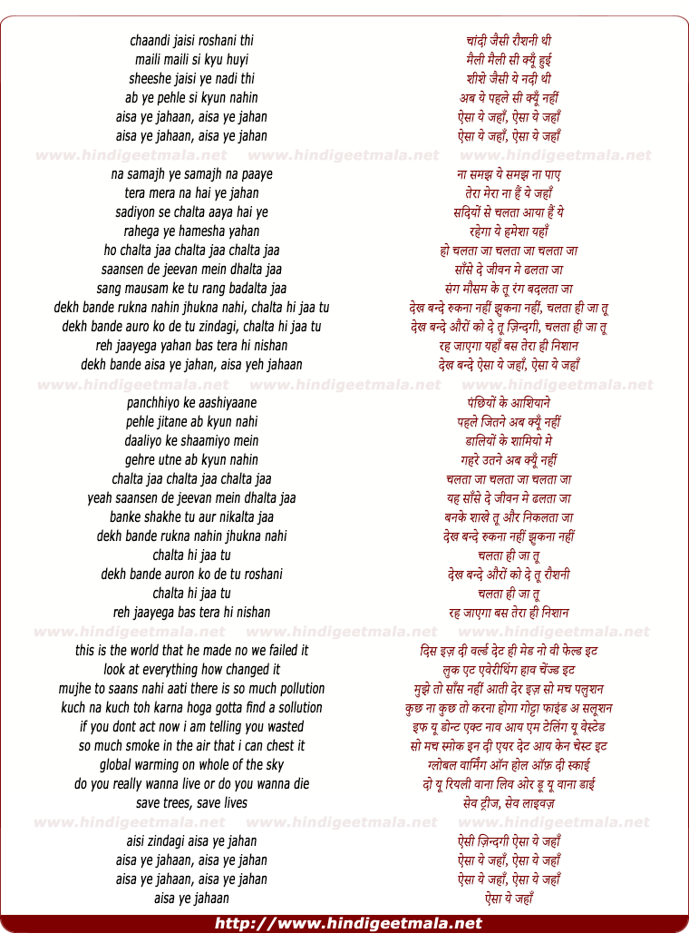 lyrics of song Aisa Yeh Jahaan (Title Song)