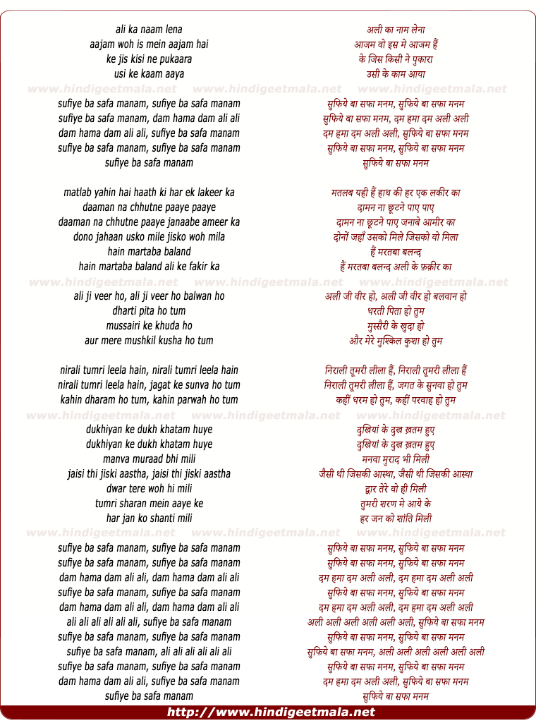 lyrics of song Sufiye Ba Safa Manam (Female)