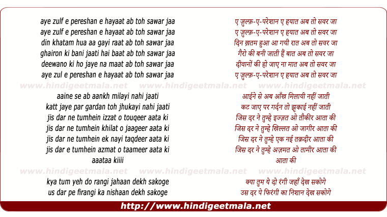 lyrics of song Aye Zulf-e-pareshaan