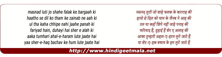 lyrics of song Masnad Luti Jo Shahe Falak
