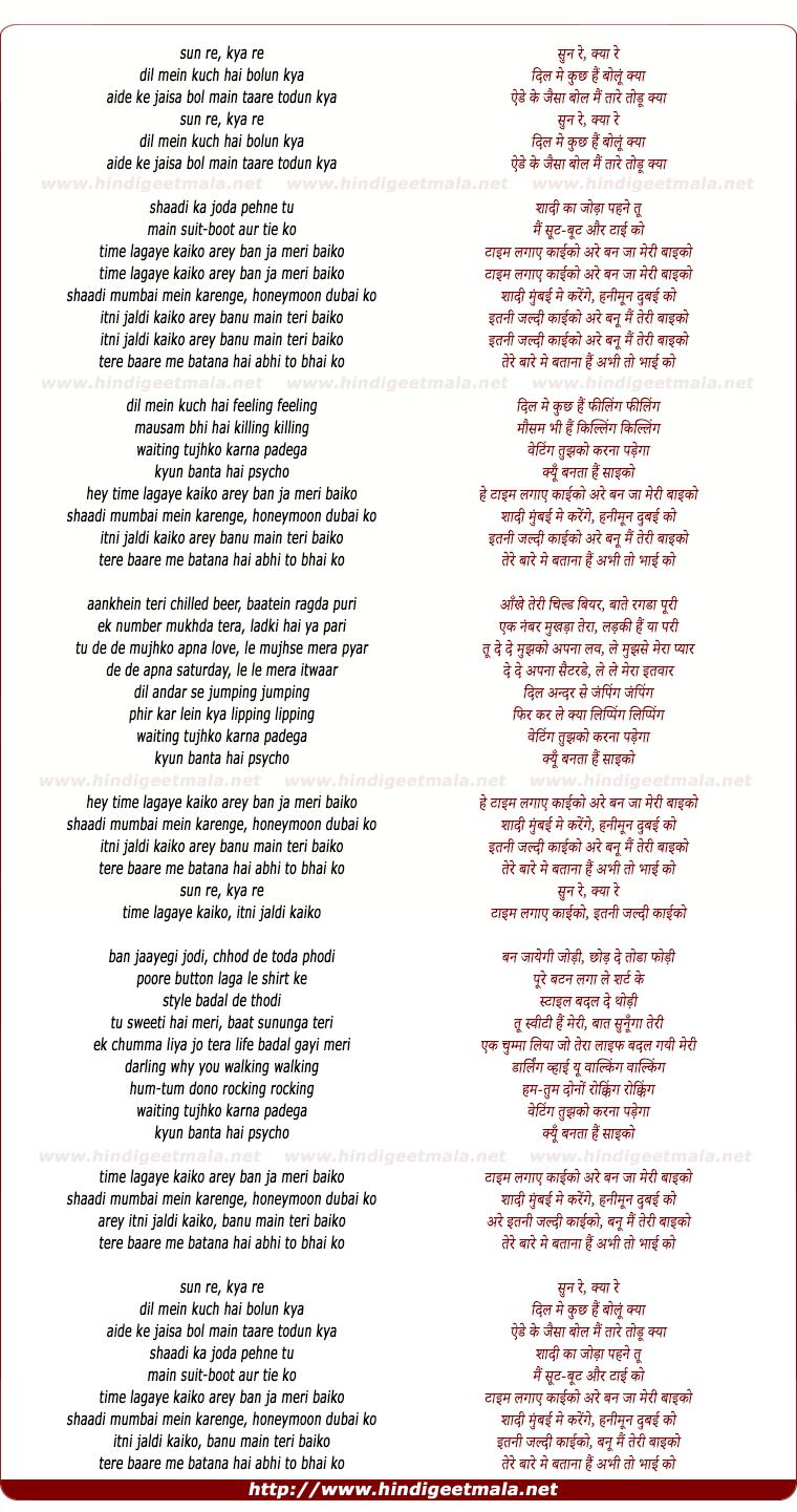 lyrics of song Time Lagaye Kaiko