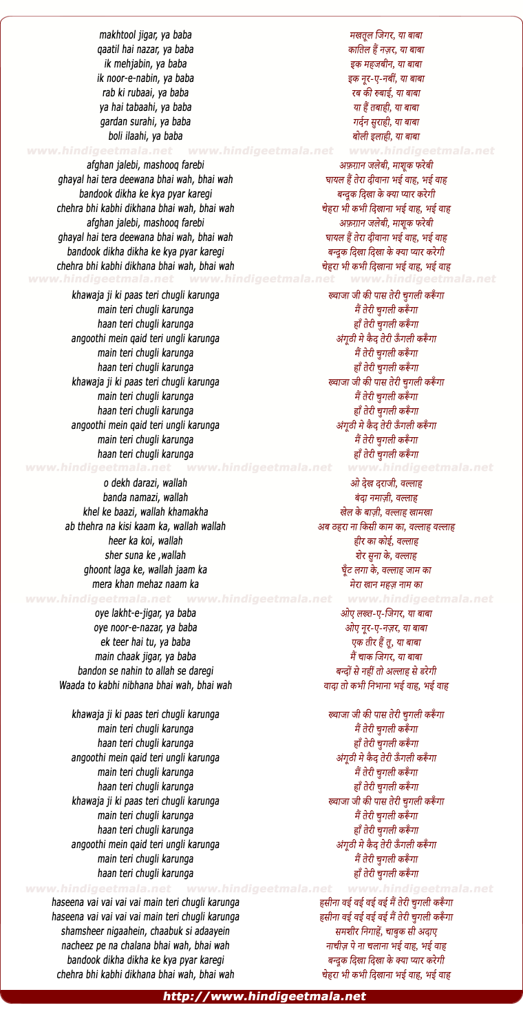 lyrics of song Afghan Jalebi (Dumbek Version)