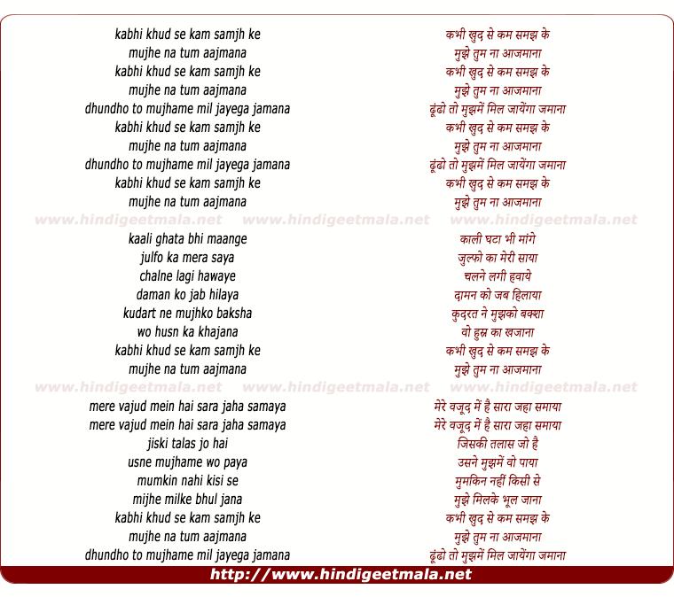 lyrics of song Kabhi Khud Se Kam