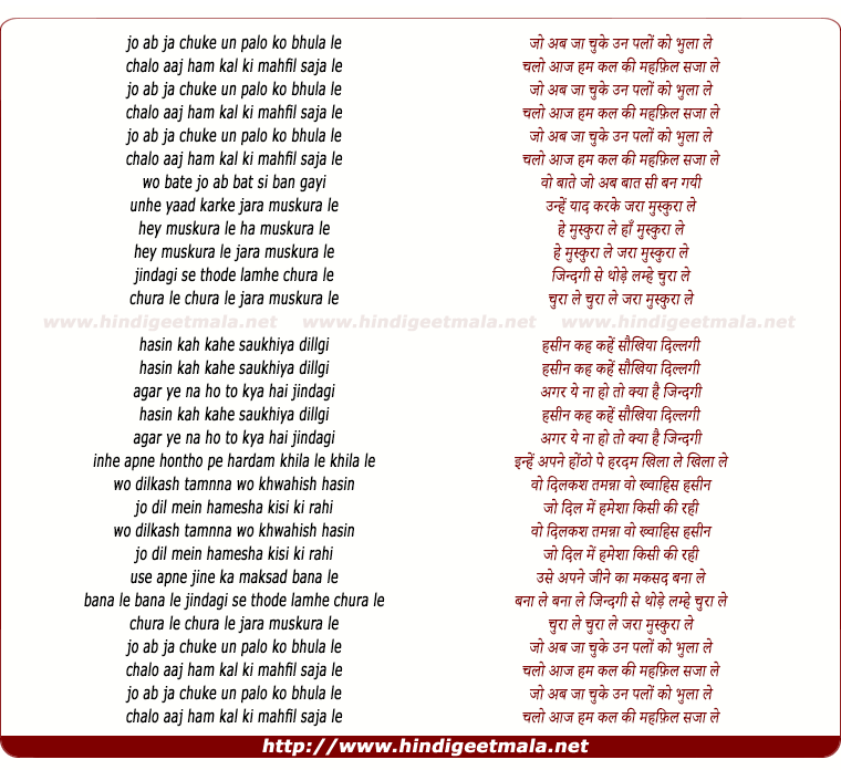 lyrics of song Jo Ab Jaa Chuke