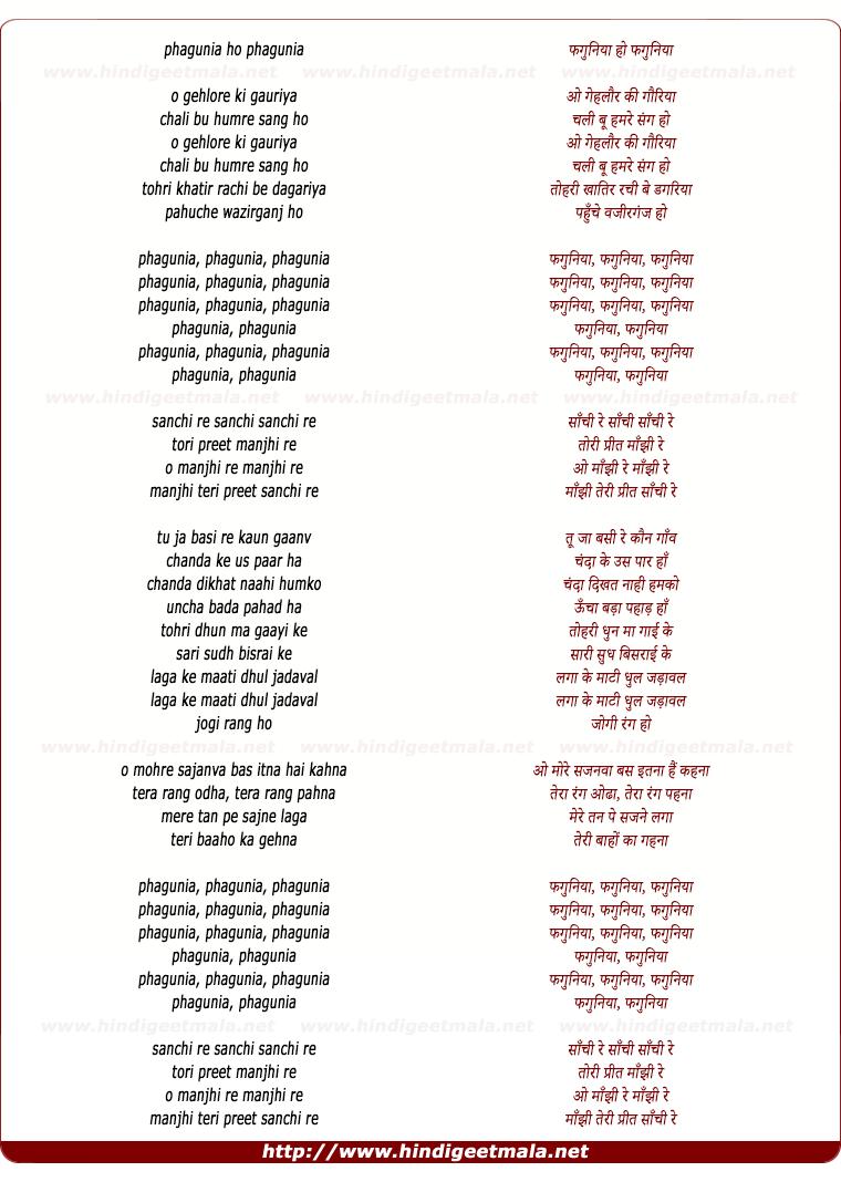 lyrics of song Gehlore Ki Goriyaa